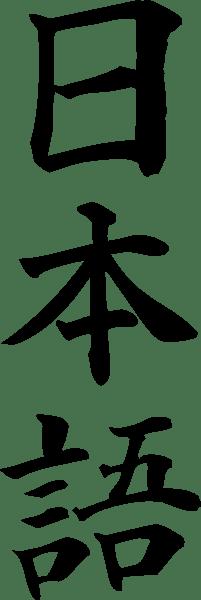201px-nihongo_svg